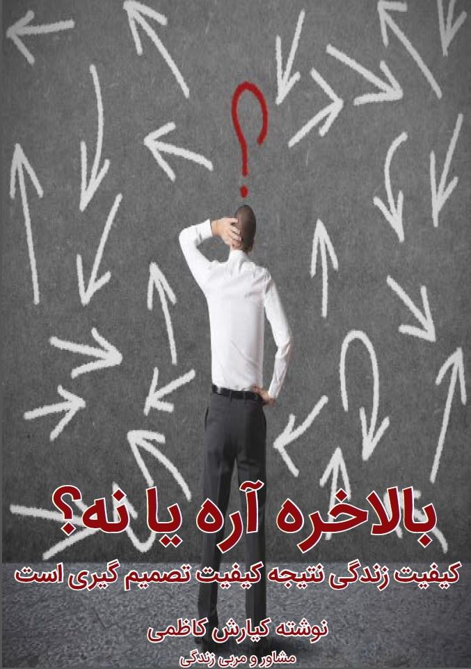 کتاب تصمیم گیری مسیر موفقیت کیارش کاظمی masirsite.com