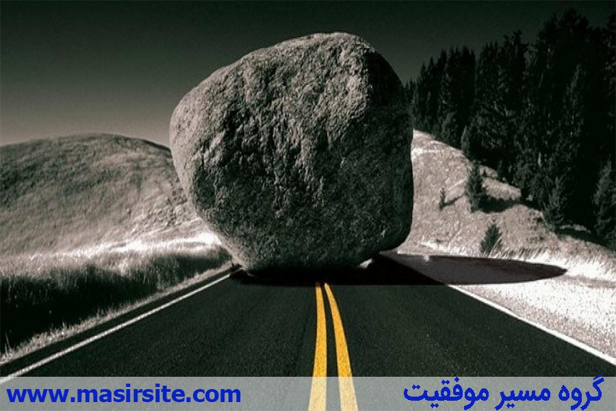 5 مانع اساسی در پیمودن مسیر موفقیت masiriste.com