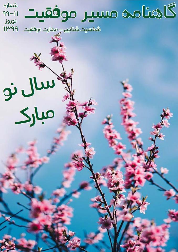 جلد گاهنامه مسیر موفقیت - نوروز 99 masirsite.com