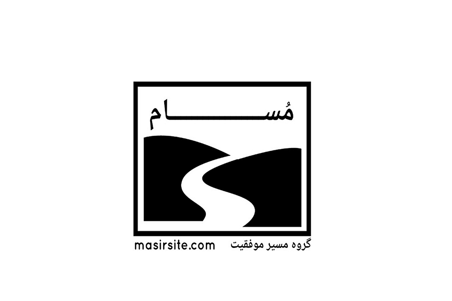 پادکست مُسام مُختصر+ساده+مفید masirsite.com