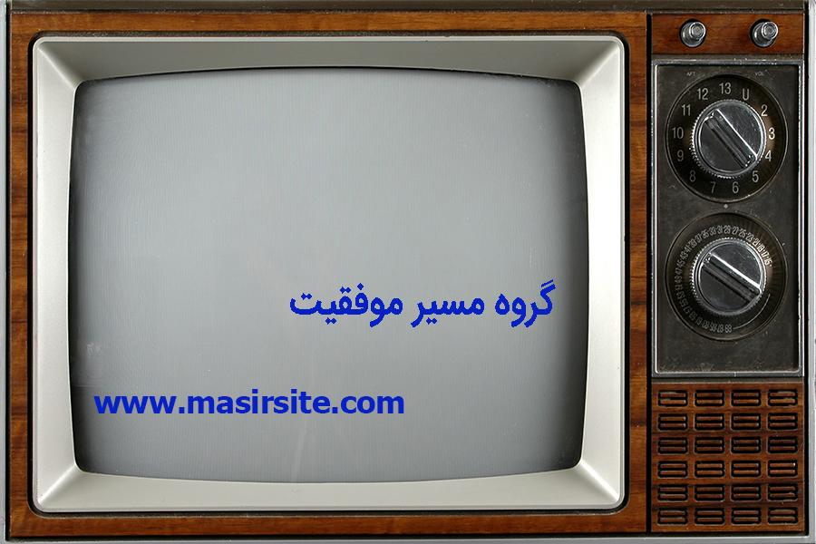 تلویزیون ذهن ما masirsite.com