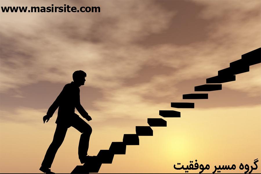 شناخت موفقیت masirsite.com
