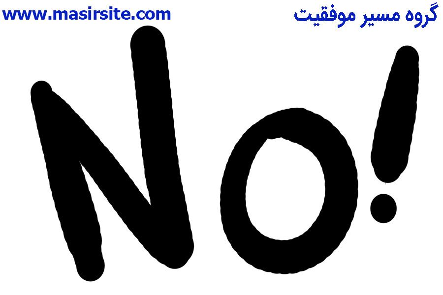 افزایش مهارت قاطعیت و نه گفتن masirsite.com