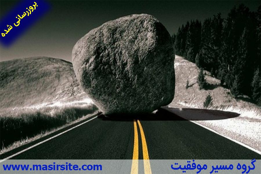 5 مانع اساسی در پیمودن مسیر موفقیت جدید masiriste.com